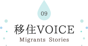 09 移住VOICE Migrants Stories